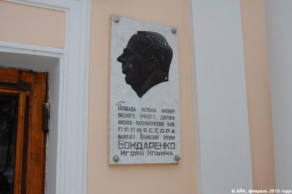 Мемориальная доска в честь Игоря Ильича Бондаренко в городе Обнинске