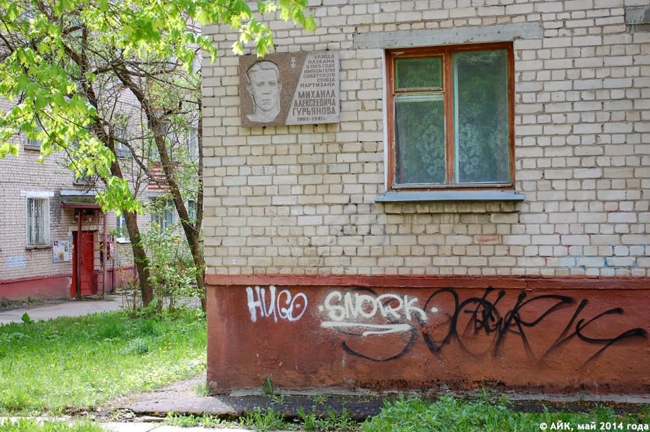 Мемориальная доска в честь Михаила Алексеевича Гурьянова в городе Обнинске