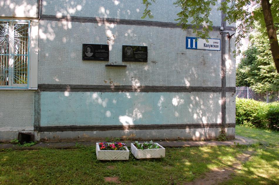 Мемориальные доски в честь Натальи Анатольевны Харламовой и Валентина Анатольевича Ильюшко в городе Обнинске