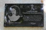 Мемориальная доска в честь Натальи Анатольевны Харламовой в городе Обнинске