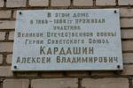 Мемориальная доска в честь Алексея Владимировича Кардашина в городе Обнинске