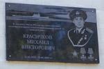 Мемориальная доска в честь Михаила Викторовича Красичкова в городе Обнинске