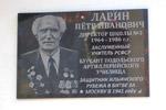 Мемориальная доска в честь Петра Ивановича Ларина в городе Обнинске
