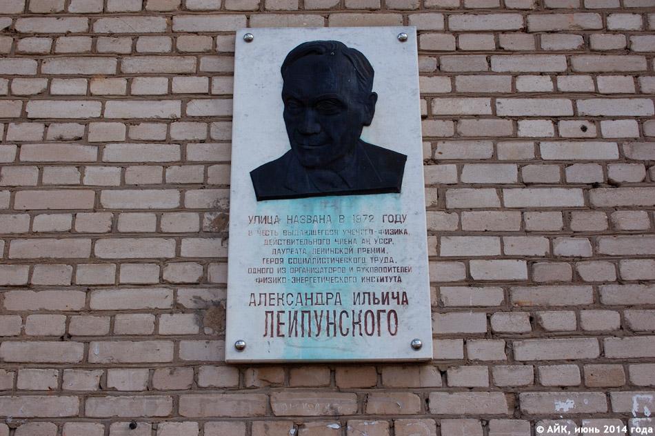 Мемориальная доска в честь Александра Ильича Лейпунского в городе Обнинске