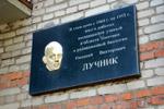Мемориальная доска в честь Николая Викторовича Лучника в городе Обнинске