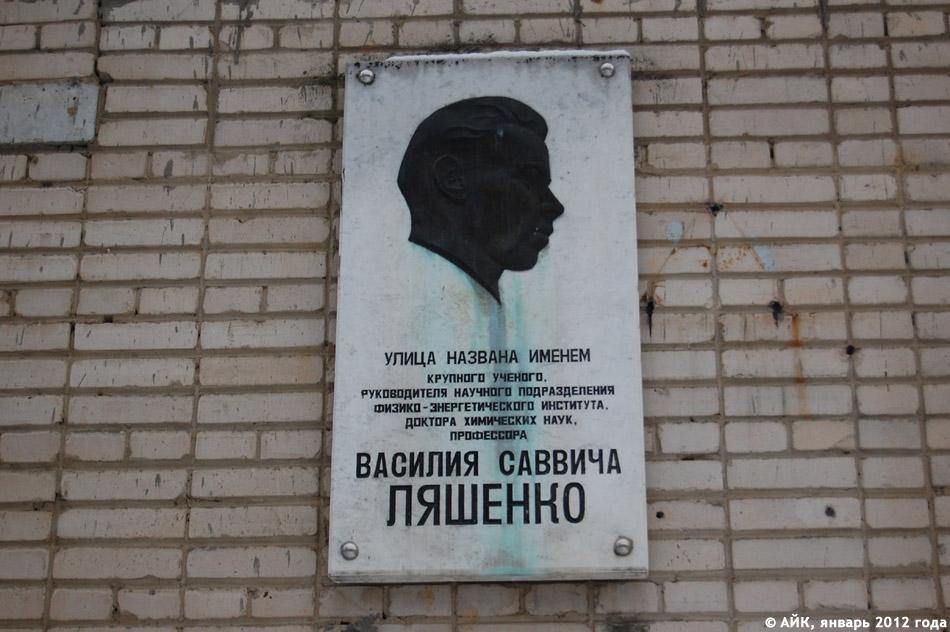 Мемориальная доска в честь Василия Саввича Ляшенко в городе Обнинске