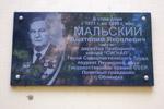 Мемориальная доска в честь Анатолия Яковлевича Мальского в городе Обнинске