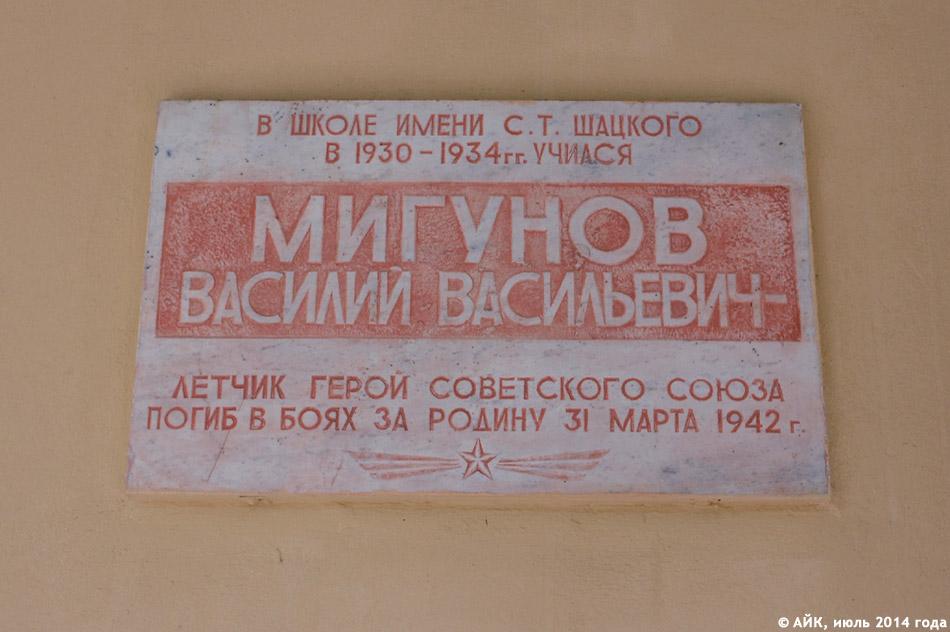 Мемориальная доска в честь Василия Васильевича Мигунова в городе Обнинске