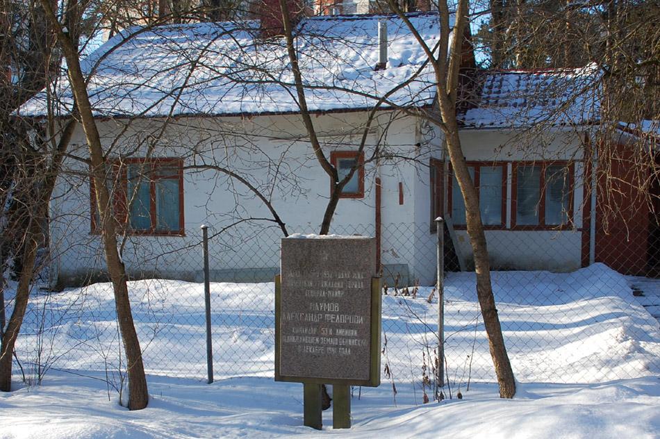 Мемориальная доска в честь Александра Фёдоровича Наумова в городе Обнинске