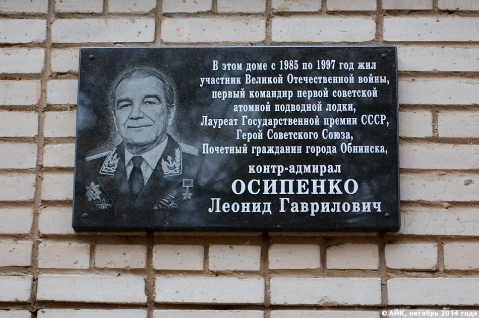 Мемориальная доска в честь Леонида Гавриловича Осипенко в городе Обнинске