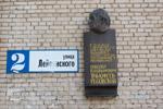 Мемориальная доска в честь Николая Владимировича Тимофеева-Ресовского в городе Обнинске