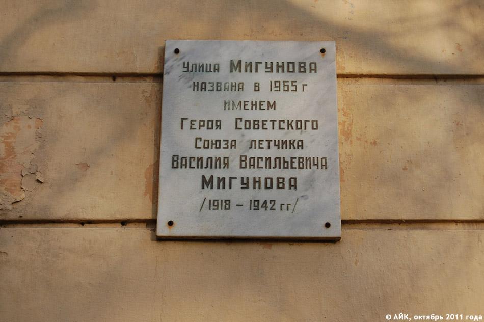 Мемориальная доска на улице Мигунова в городе Обнинске