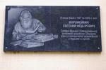 Мемориальная доска в честь Евгения Фёдоровича Ворожейкина в городе Обнинске