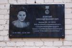 Мемориальная доска в честь Александра Владимировича Зелинского в городе Обнинске