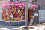 Продуктовый магазин «Доступный» в городе Обнинске