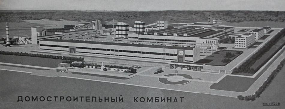 Домостроительный комбинат (ДСК) в городе Обнинске