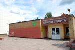 Муниципальное предприятие «Дворец спорта» в городе Обнинске