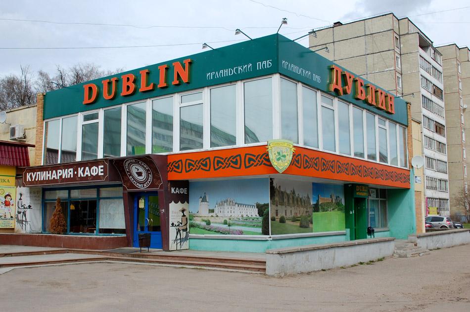 Паб «Дублин» в городе Обнинске