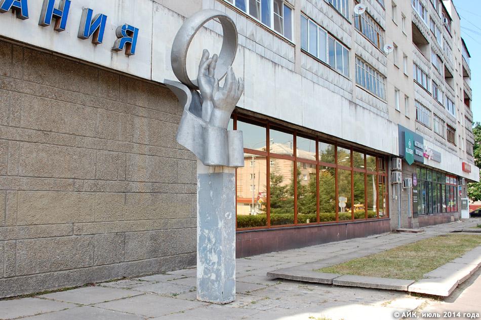 Инсталляция «Две руки и обручальное кольцо» в городе Обнинске