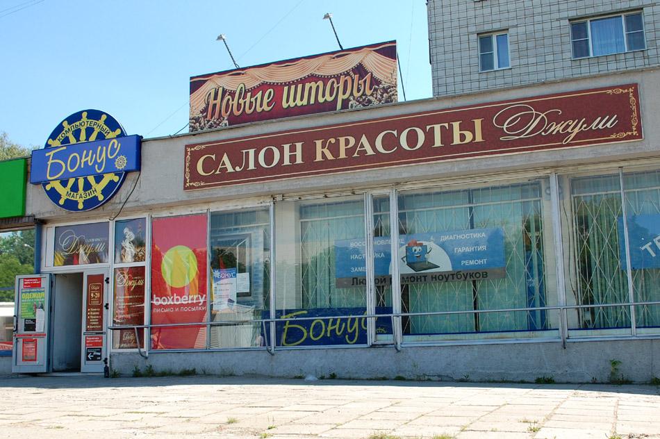 Салон красоты «Джули» в городе Обнинске