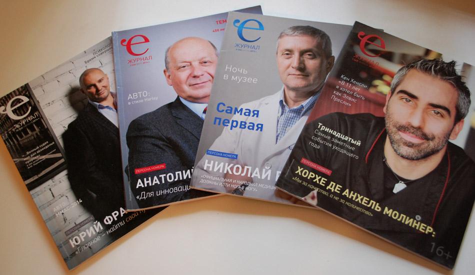 Журнал «е» в городе Обнинске