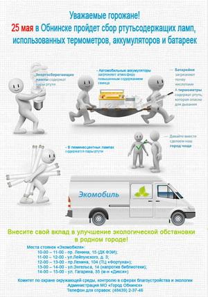 Проект «Экомобиль» в городе Обнинске