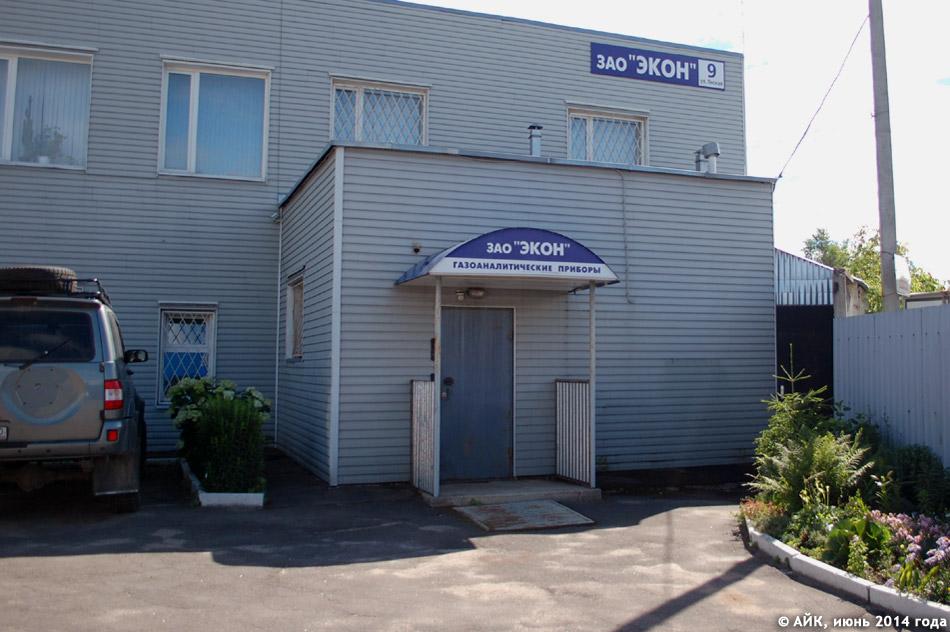 Компания «Экон» в городе Обнинске