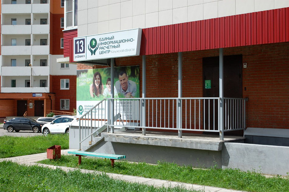 Единый информационно-расчётный центр (ЕИРЦ) в городе Обнинске