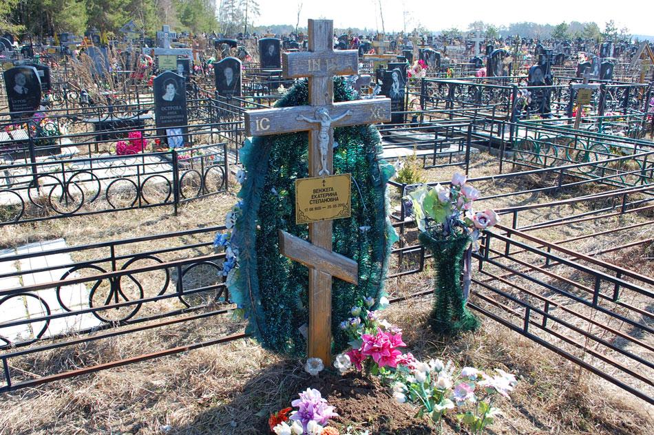 Могила Екатерины Степановны Венжеги на кладбище «Передоль»