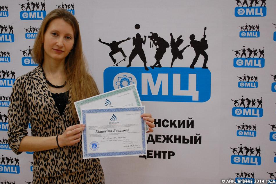 Екатерина Владимировна Ревазова