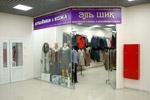 Магазин «Эль Шик» в городе Обнинске