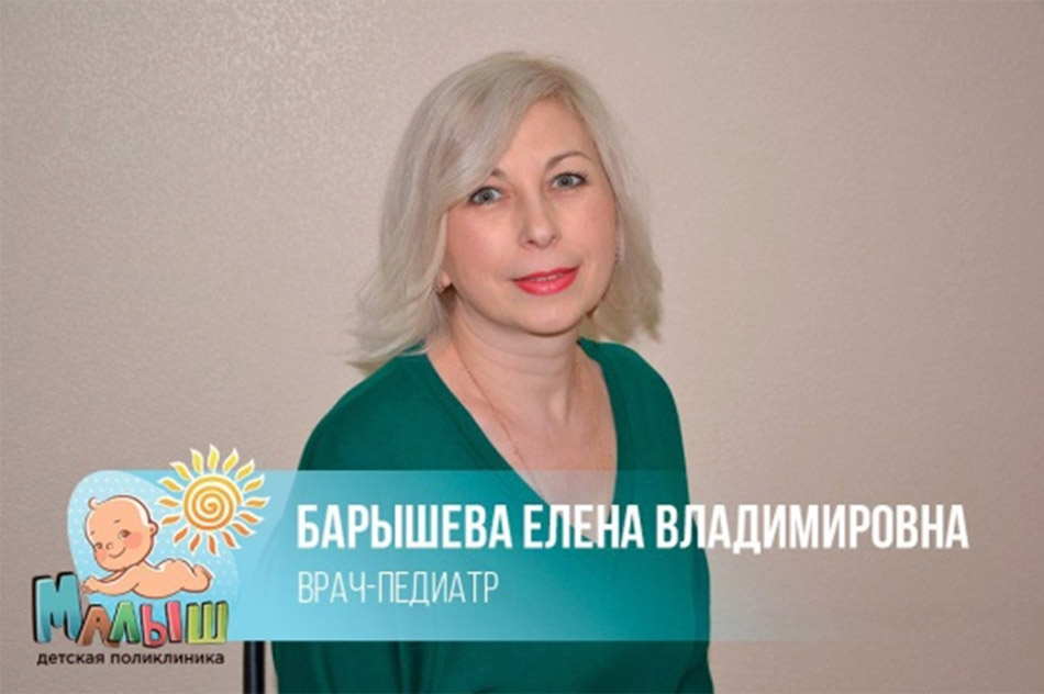 Елена Владимировна Барышева