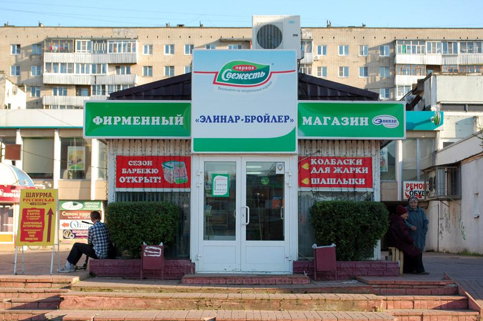 Фирменный магазин «Элинар-бройлер» в городе Обнинске