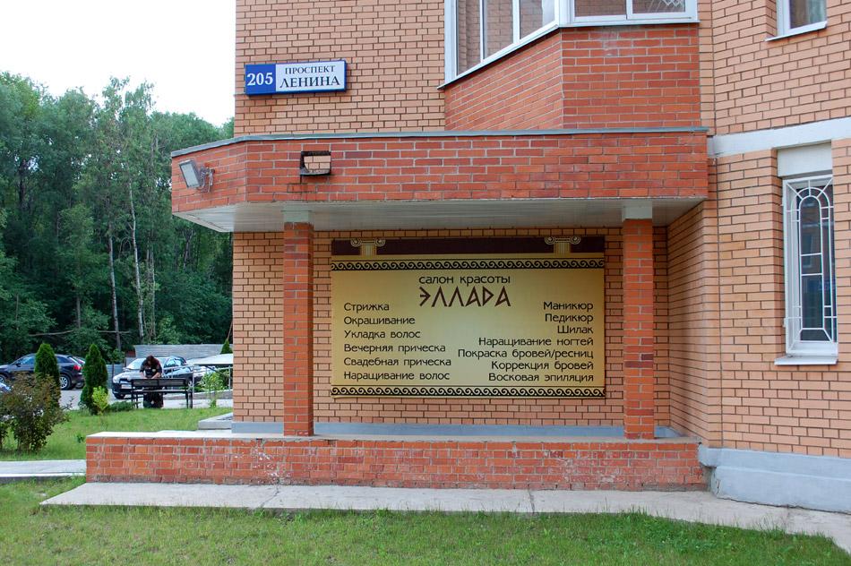 Салон красоты «Эллада» в городе Обнинске