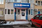 Отделение банка «Енисей» в городе Обнинске