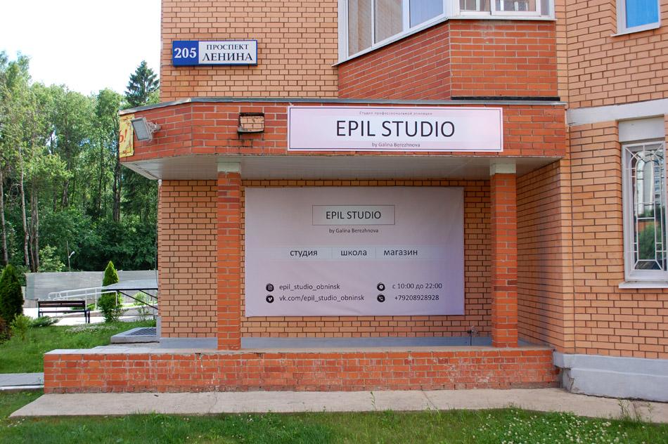 Студия профессиональной эпиляции «Эпил Студио» (EPIL STUDIO) в городе Обнинске