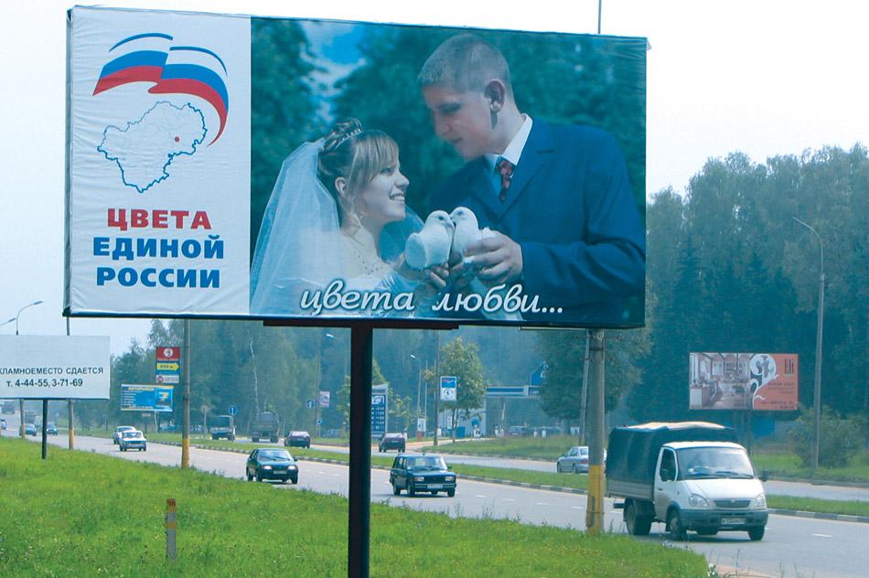 Наружная реклама партии «Единая Россия» в Обнинске