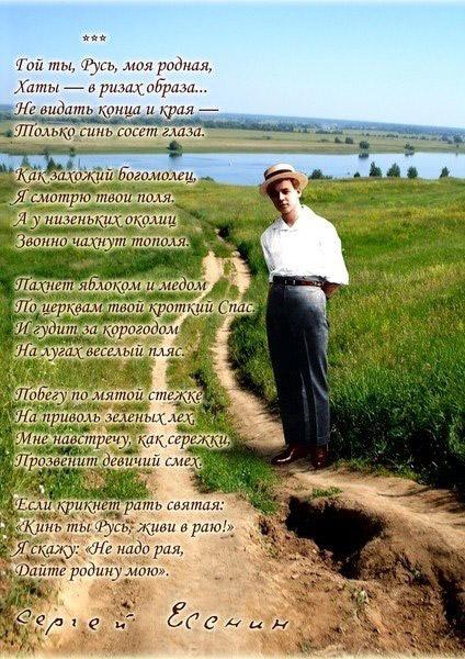 Артём Викторович Тарутин любит произведения Сергея Есенина, поскольку в них отражается искренняя неподкупная любовь к Родине