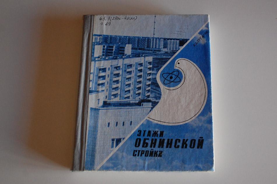 Книга «Этажи обнинской стройки»