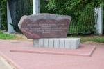 Мемориальный знак на месте деревни Самсоново в городе Обнинске
