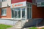 Агентство недвижимости «Эксперт» в городе Обнинске