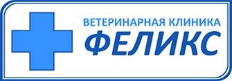 Ветеринарная клиника «Феликс» в городе Обнинске