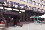 Ресторан «РыбаМясо» в городе Обнинске