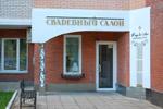 Свадебный салон «Флёр де Лис» в городе Обнинске