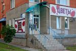Цветочный салон «Флос» (Flos) в городе Обнинске