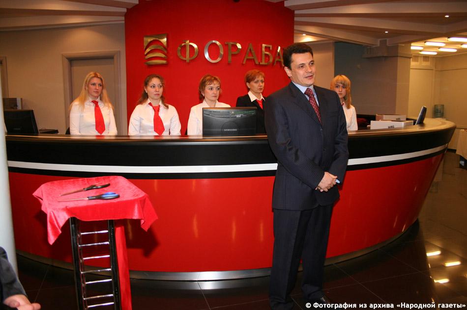 Отделение банка «Форабанк» в городе Обнинске: церемония открытия