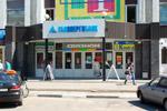 Отделение банка «Газэнергобанк» в городе Обнинске