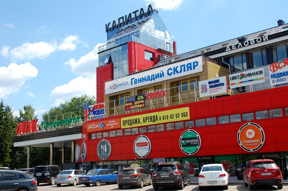 Предвыборная реклама Геннадия Ивановича Скляра на здании делового центра «Капитал» в городе Обнинске летом 2016 года