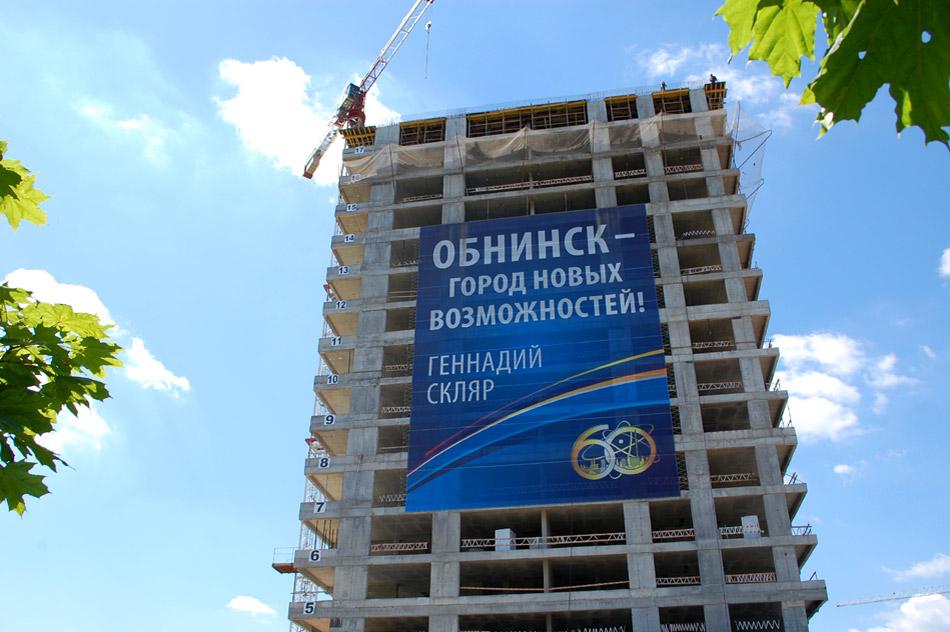 Предвыборная реклама Геннадия Ивановича Скляра на строящемся здании в жилом комплексе «Циолковский» в городе Обнинске летом 2016 года