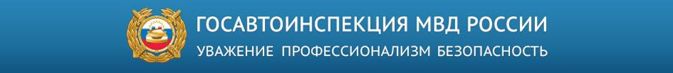 Госавтоинспекция МВД России в городе Обнинске